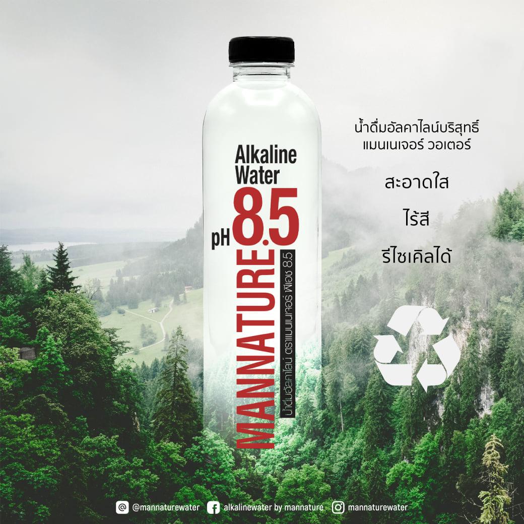 น้ำดื่มอัลคาไลน์(น้ำด่าง)
