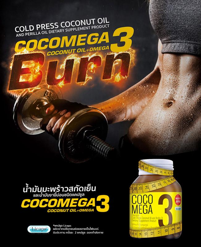 cocomega