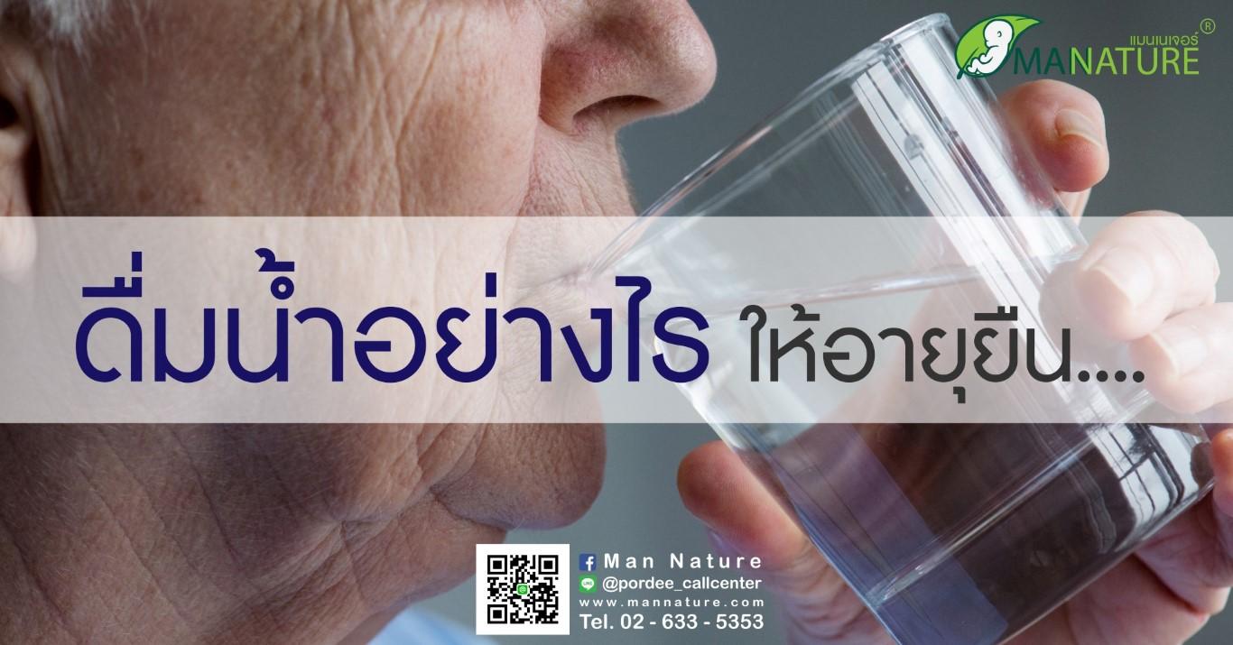 ดื่มน้ำอย่างไร ให้อายุยืน