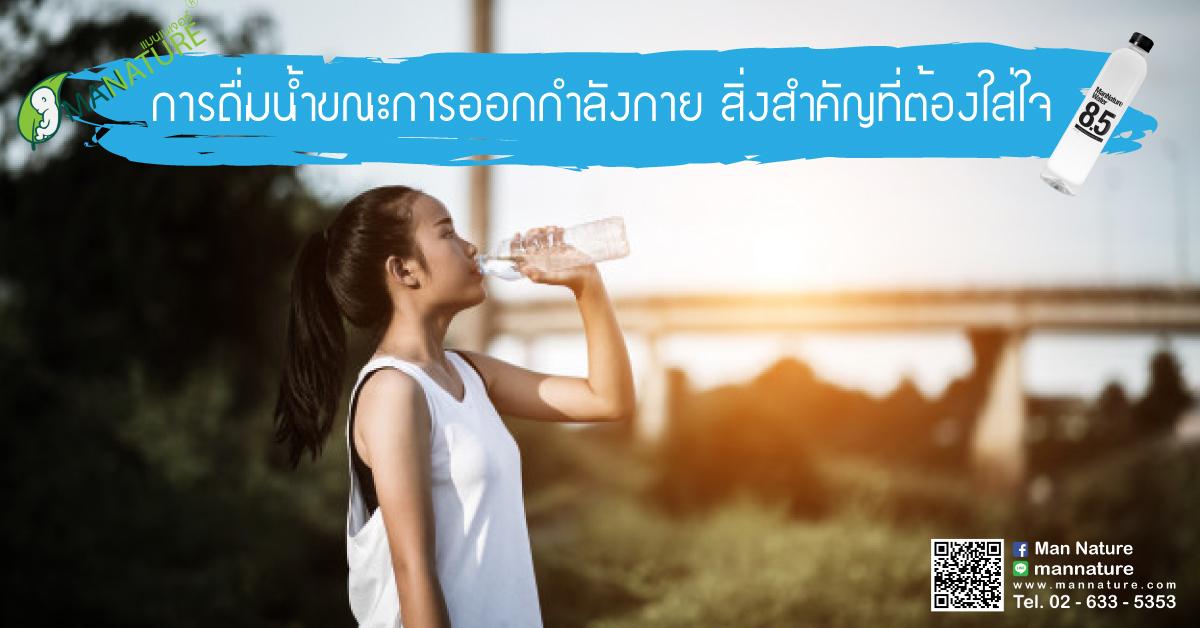 การดื่มน้ำขณะการออกกำลังกาย สิ่งสำคัญที่ต้องใส่ใจ