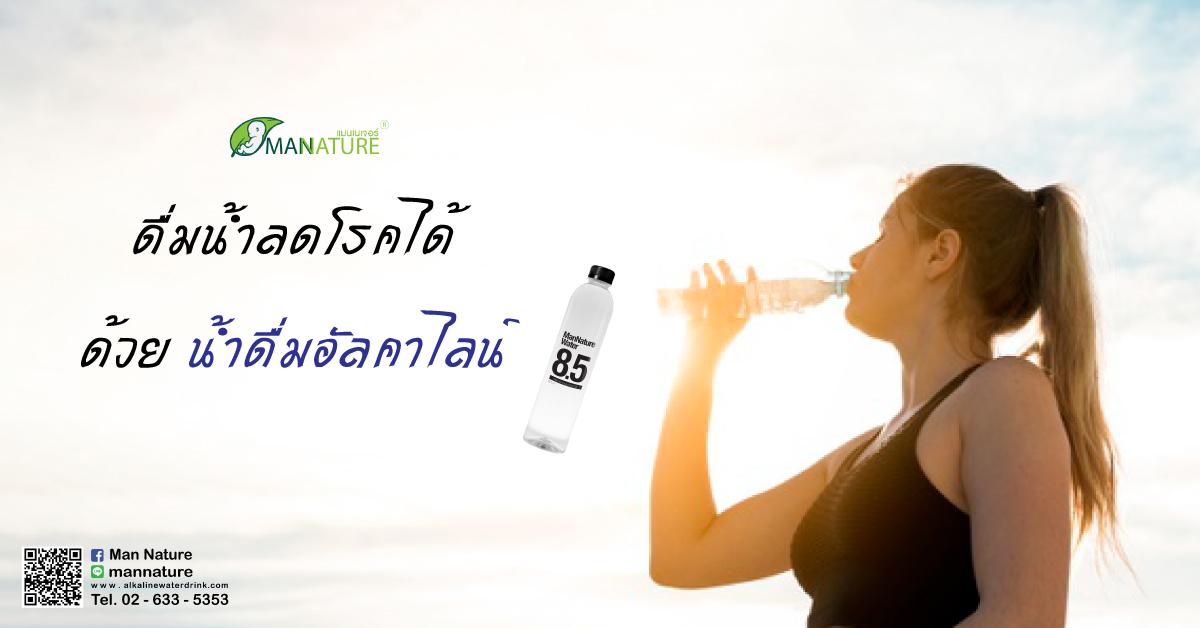 ดื่มน้ำลดโรคได้ ด้วยน้ำดื่มอัลคาไลน์