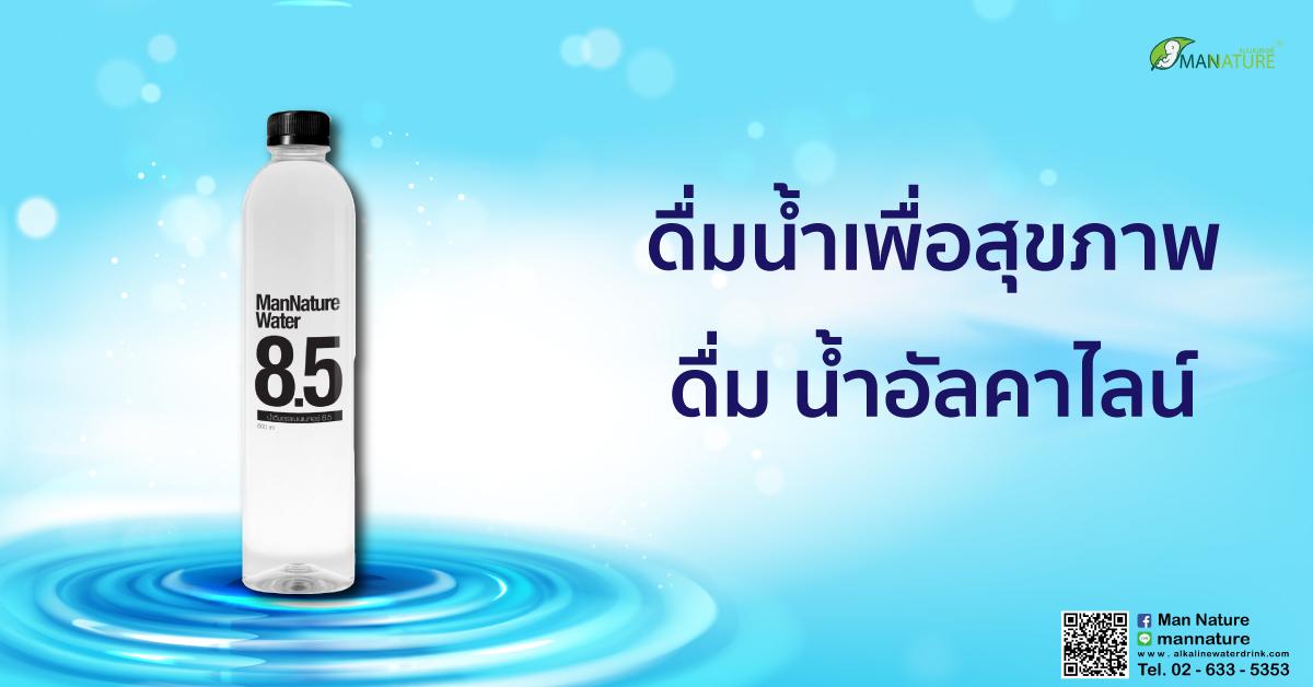 ดื่มน้ำเพื่อสุขภาพ ดื่ม น้ำอัลคาไลน์