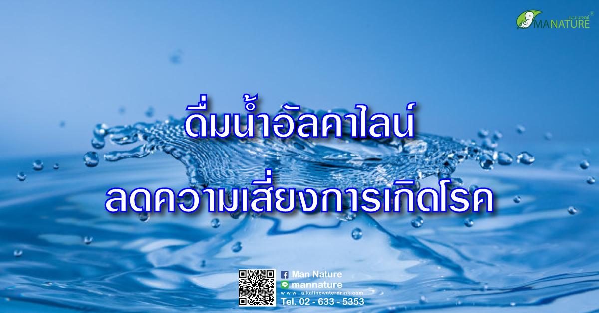 ดื่มน้ำ ลดความเสี่ยงการเกิดโรค