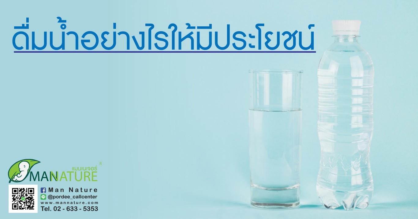 ดื่มน้ำอย่างไรให้มีประโยชน์