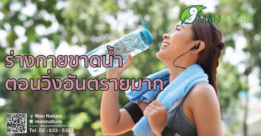 ร่างกายขาดน้ำตอนวิ่งอันตรายมาก