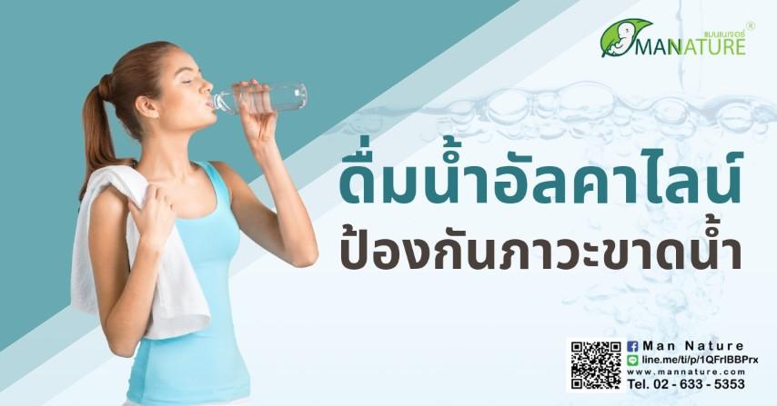 ดื่มน้ำอัลคาไลน์ ป้องกันภาวะขาดน้ำ