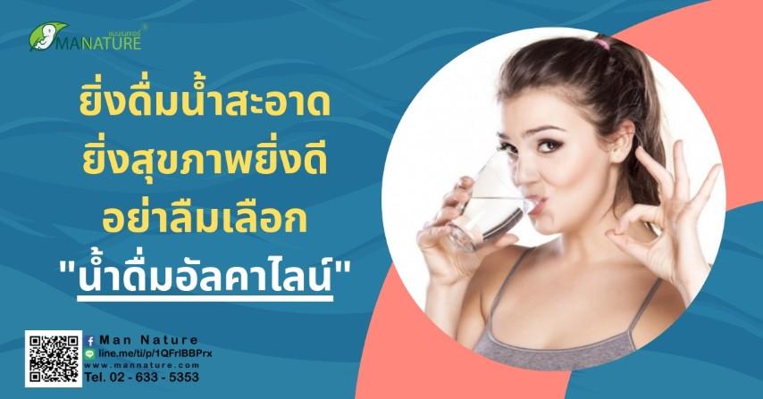 ยิ่งดื่มน้ำสะอาด ยิ่งสุขภาพยิ่งดี อย่าลืมเลือกน้ำดื่มอัลคาไลน์