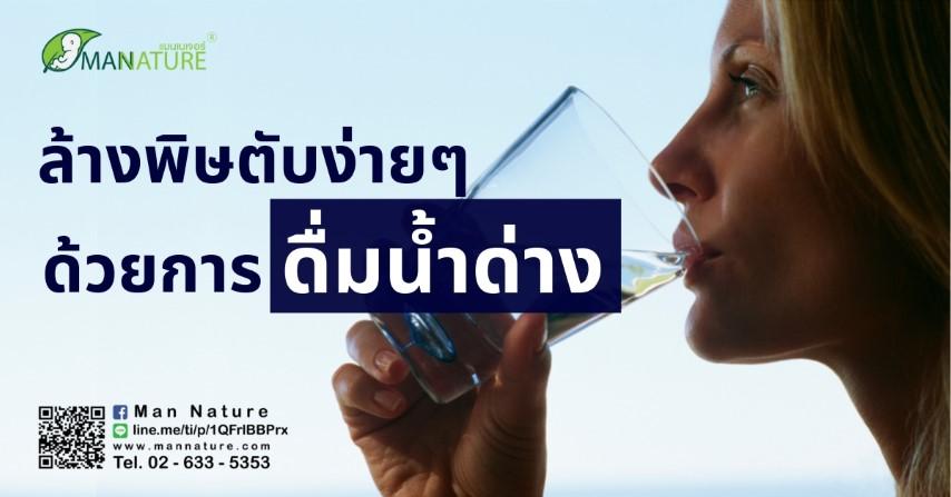 ล้างพิษตับง่ายๆ ด้วยการดื่มน้ำด่าง