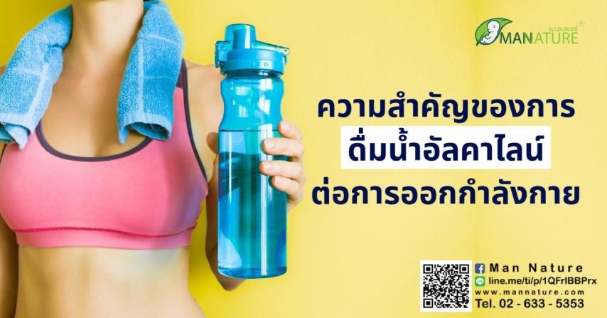 ความสำคัญของ น้ำดื่มอัลคาไลน์ ต่อการออกกำลังกาย