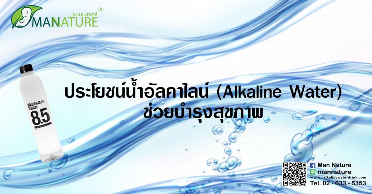 ประโยชน์ น้ำอัลคาไลน์ ( Alkaline Water ) ช่วยบำรุงสุขภาพ