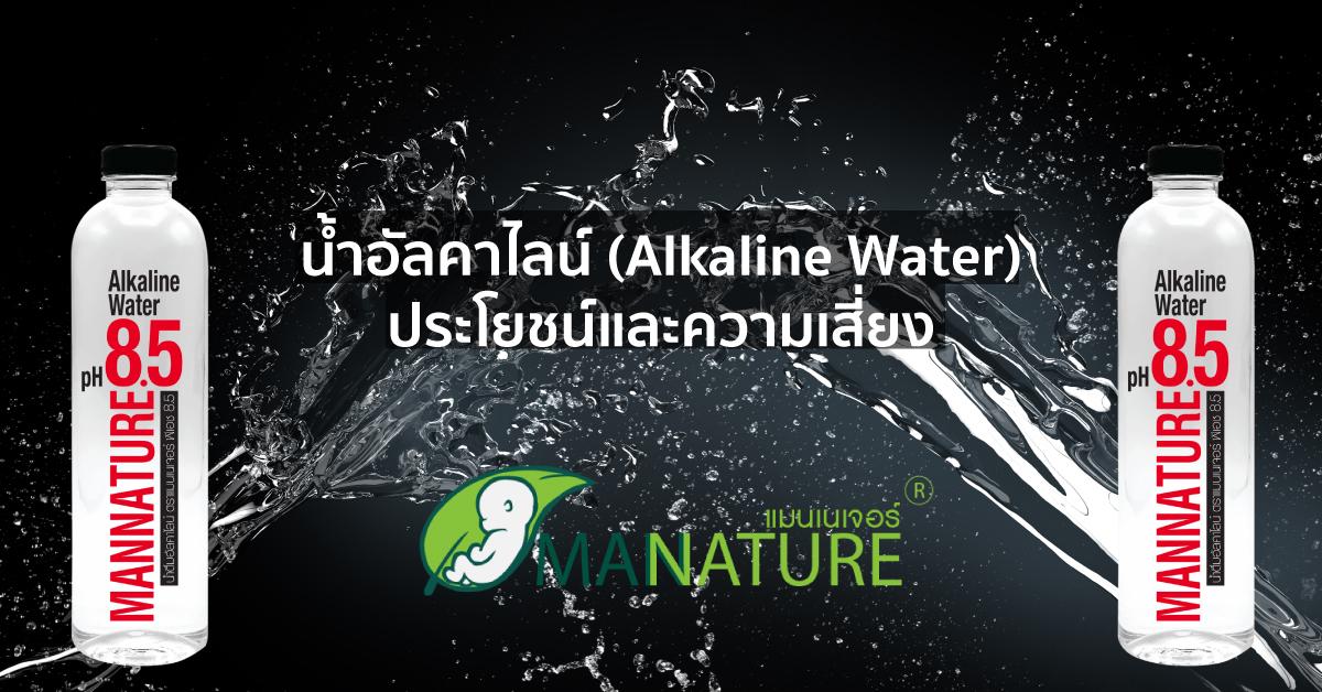 น้ำอัลคาไลน์ (Alkaline Water) ประโยชน์และความเสี่ยง