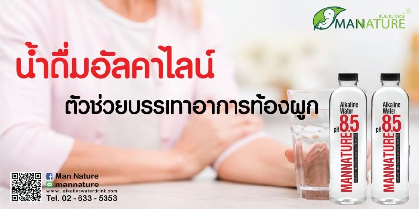 น้ำดื่มอัลคาไลน์ ตัวช่วยบรรเทาอาการท้องผูก