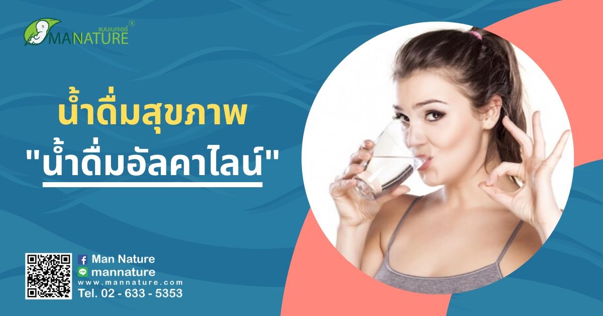 น้ำดื่มสุขภาพ น้ำดื่มอัลคาไลน์