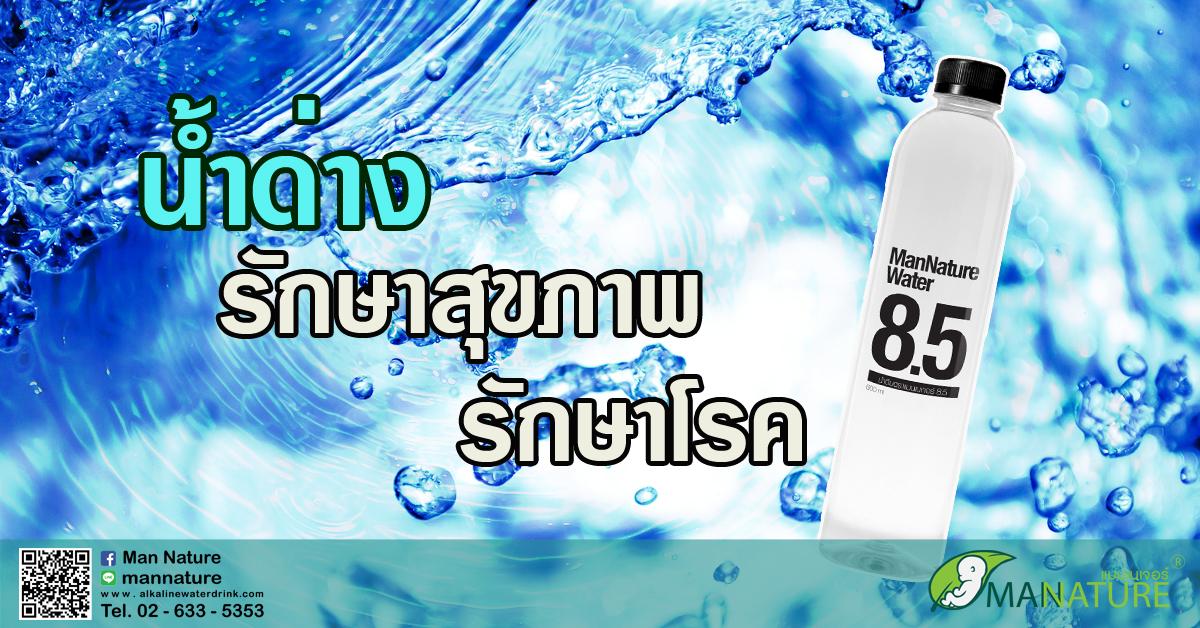 น้ำด่าง รักษาสุขภาพ รักษาโรค