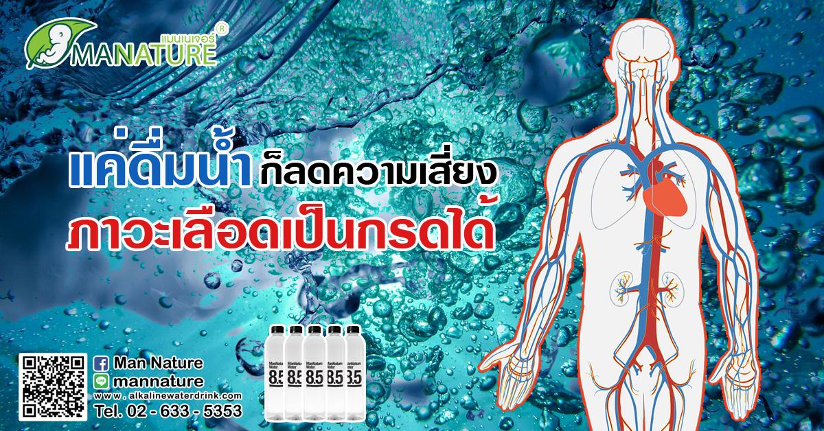 แค่ดื่มน้ำ ก็ลดความเสี่ยงภาวะเลือดเป็นกรดได้