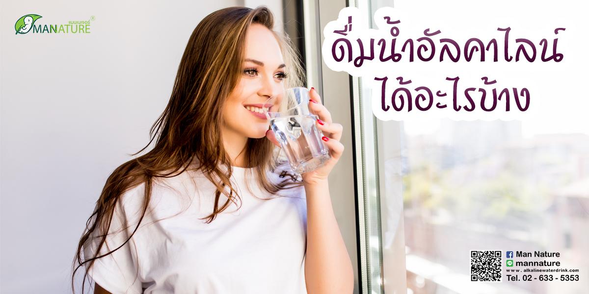 ดื่มน้ำอัลคาไลน์ ได้อะไรบ้าง