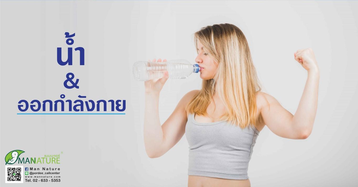 น้ำกับการออกกำลังกาย สิ่งสำคัญที่ไม่ควรมองข้าม