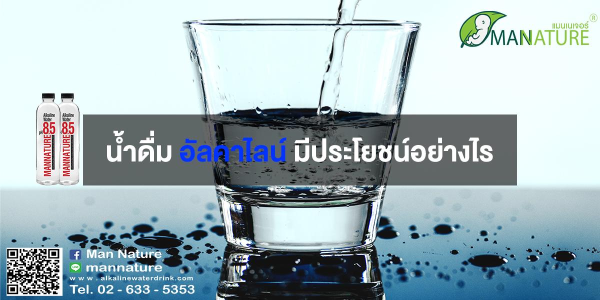 น้ำดื่ม อัลคาไลน์ มีประโยชน์อย่างไร