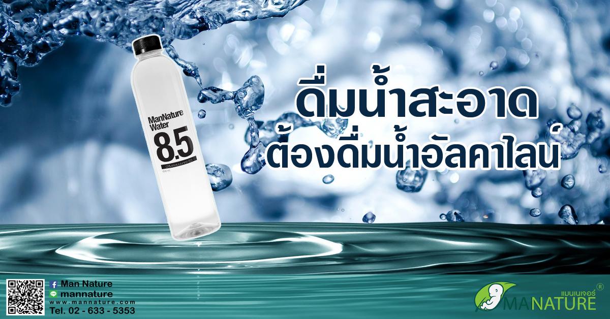 ดื่มน้ำสะอาด ต้องดื่มน้ำอัลคาไลน์