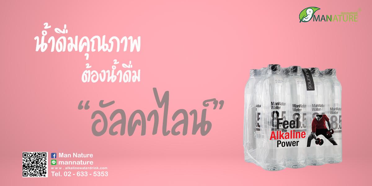 น้ำดื่มคุณภาพ ต้องน้ำดื่ม อัลคาไลน์