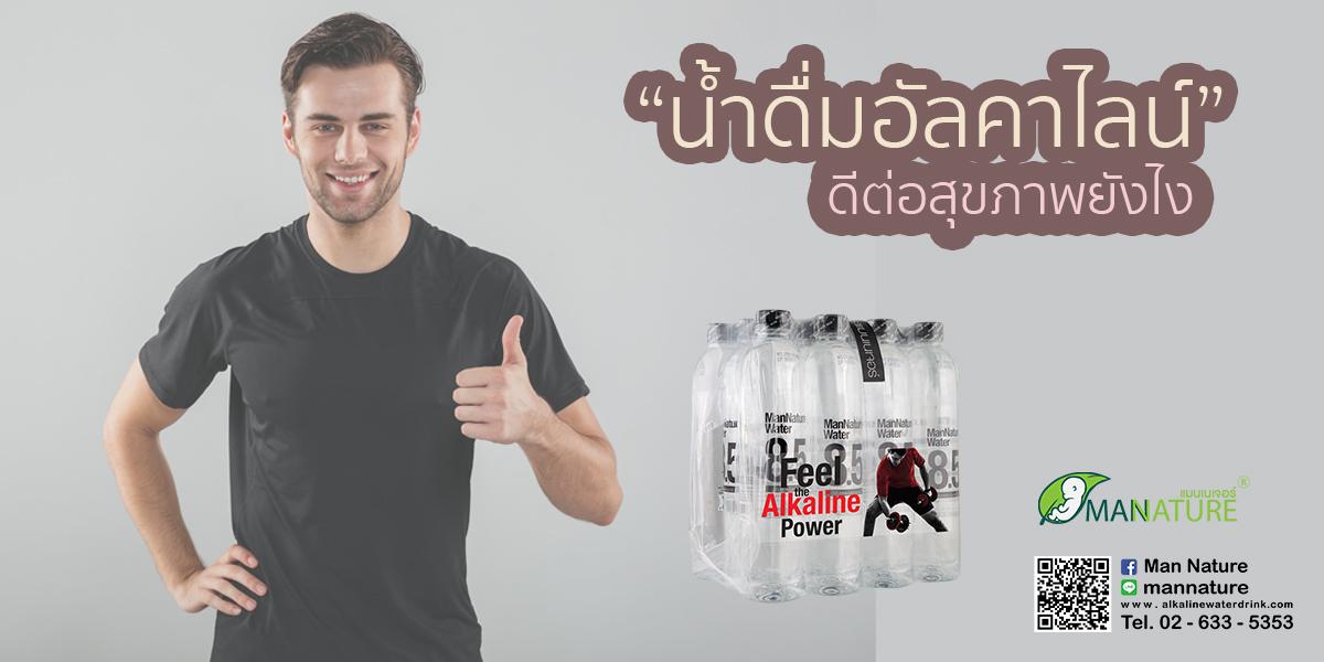 ดื่มน้ำอัลคาไลน์ ดีต่อสุขภาพ ยังไง