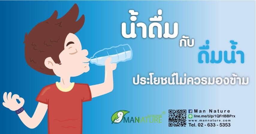 น้ำดื่ม กับ ดื่มน้ำ ประโยชน์ดีๆ ไม่ควรมองข้าม